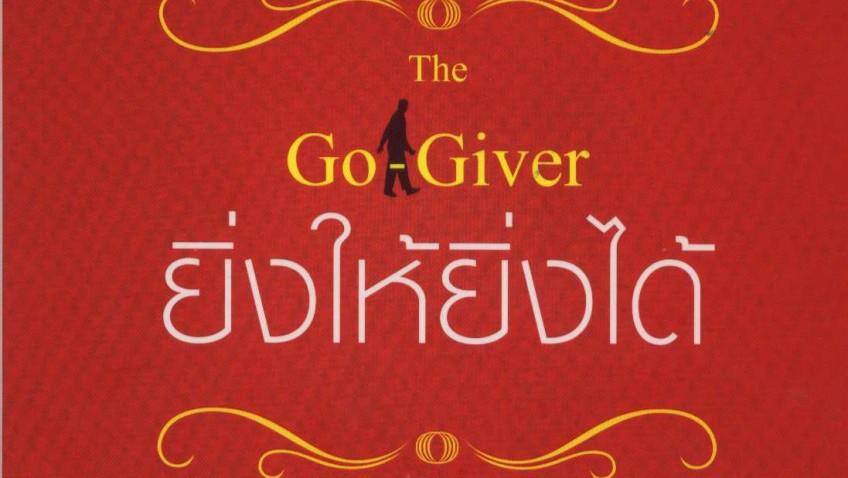 หนังสือน่าอ่าน | The Go Giver ยิ่งให้ยิ่งได้