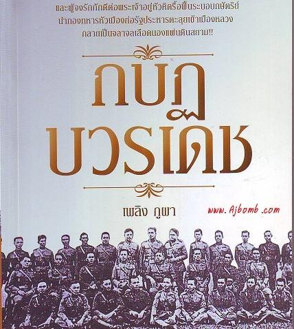หนังสือน่าอ่าน | กบฎบวรเดช