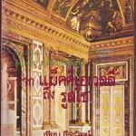 หนังสือน่าอ่าน |สถาปนิกผู้สร้าง ทฤษฎีการเมืองตะวันตก จากแม็คคีเอเวลลี ถึง รูสโซ