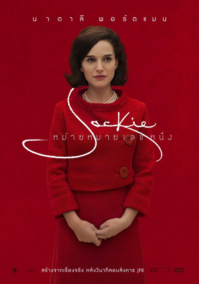 รีวิวหนัง Jackie