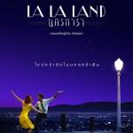รีวิวหนัง LA LA LAND นครดารา