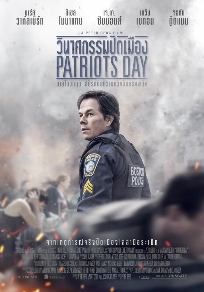 รีวิวหนัง patriots day