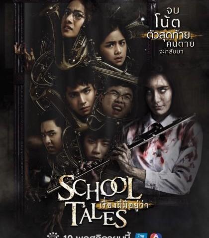 รีวิวหนัง School Tales เรื่องผีมีอยู่ว่า