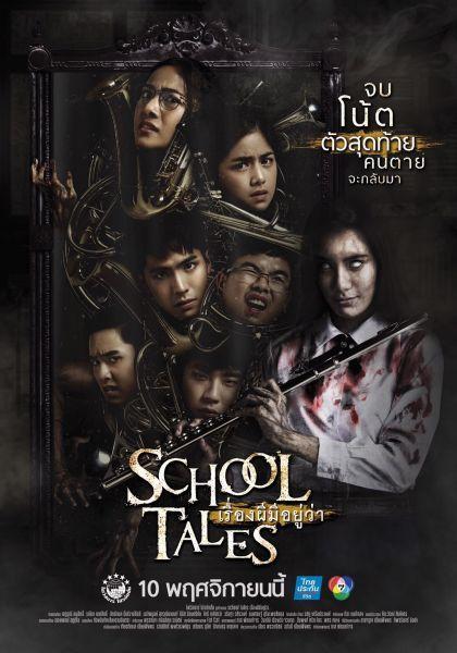 รีวิวหนัง School Tales
