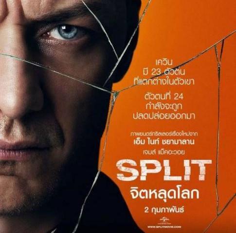 รีวิวหนัง Split จิตหลุดโลก