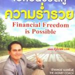 หนังสือน่าอ่าน | เปลี่ยนชีวิต สู่ความร่ำรวย