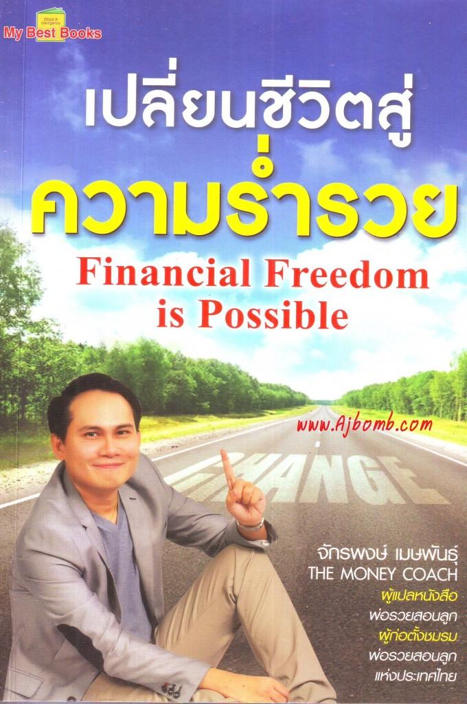 หนังสือ เปลี่ยนชีวิตสู่ความร่ำรวย