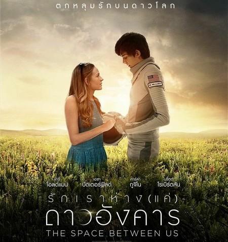 รีวิวหนัง The Space Between Us รักเราห่างแค่ดาวอังคาร