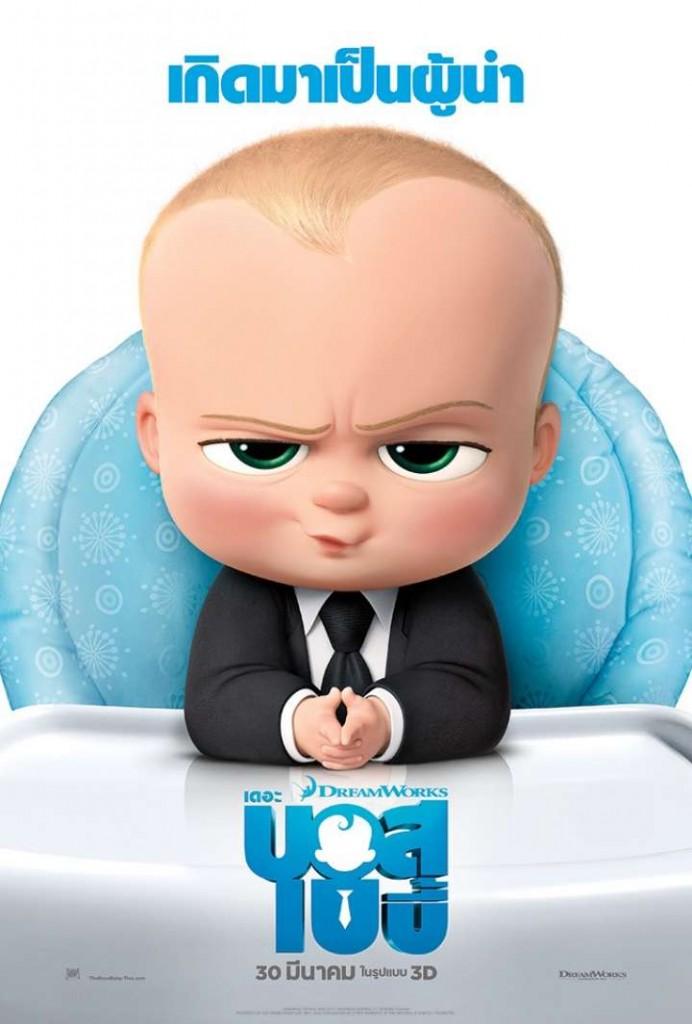รีวิวหนัง Boss Baby