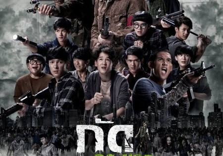 รีวิวหนัง กัดกระชากเกรียน Zombie Fighters