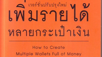 หนังสือน่าอ่าน | เพิ่มรายได้ หลายกระเป๋าเงิน
