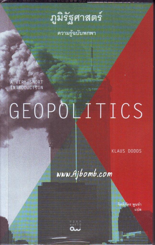 หนงสือ ภูมิรัฐศาสตร์ GEOPOLITICS