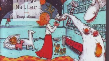 หนังสือน่าอ่าน | Small Things Matter