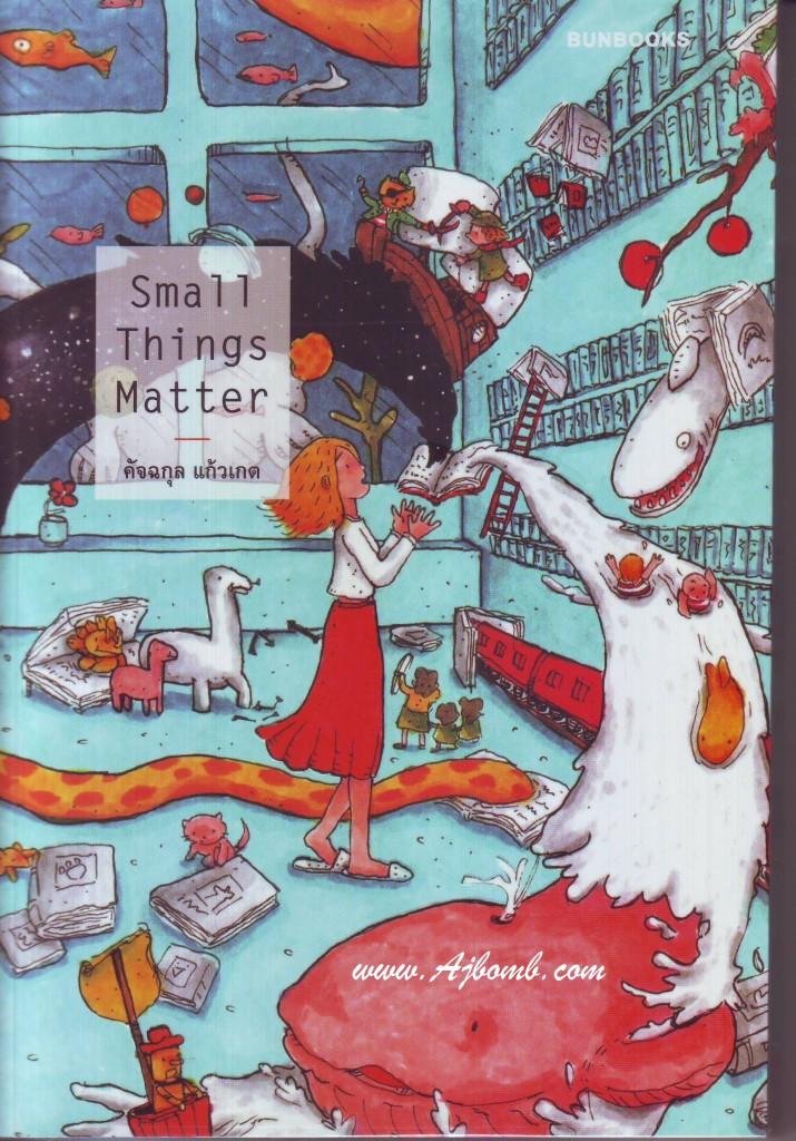 หนังสือ smalll things matter