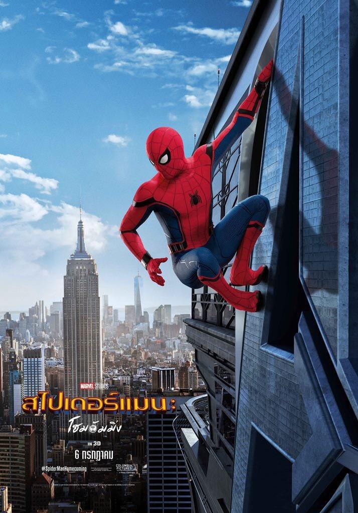 รีวิวหนัง Spider-Man Homecoming