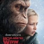 รีวิวหนัง War for the Planet of the Apes มหาสงครามพิภพวานร