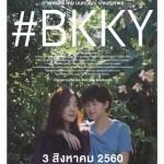 รีวิว หนัง บีเคเควาย BKKY