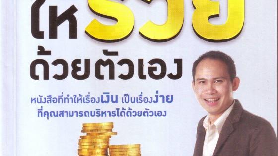 หนังสือน่าอ่าน วางแผนการเงินให้รวยด้วยตนเอง