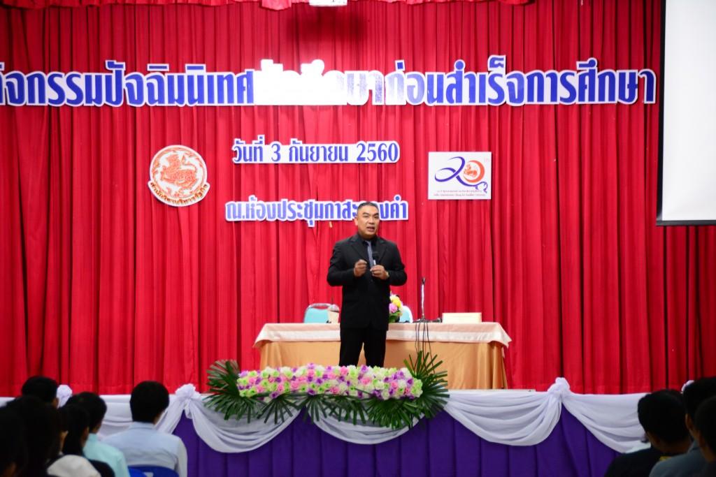 อาจารย์บอมบรรยาย ราชภัฎเชียงราย 2560