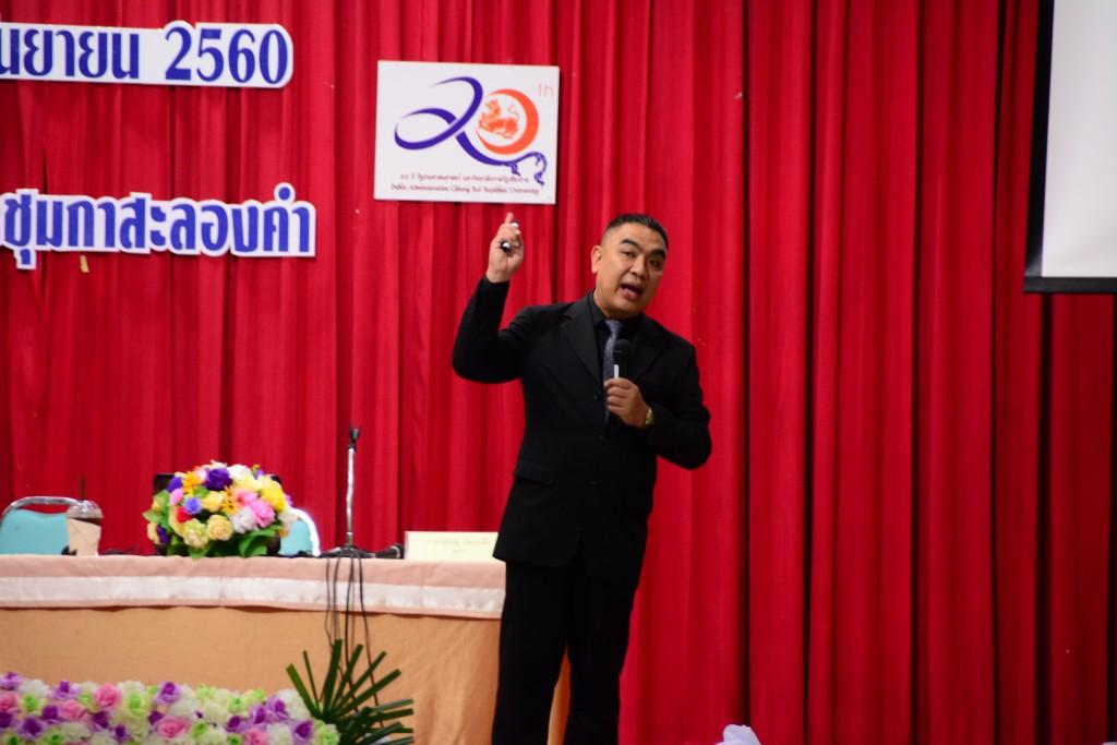 อาจารย์บอม บรรยาย ราชภัฎเชียงราย 2560