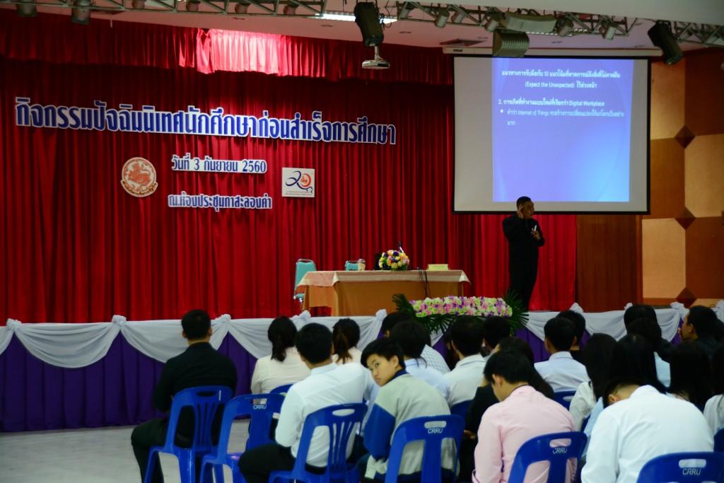 อาจารย์บอม บรรยายราชภัฎเชียงราย 2560