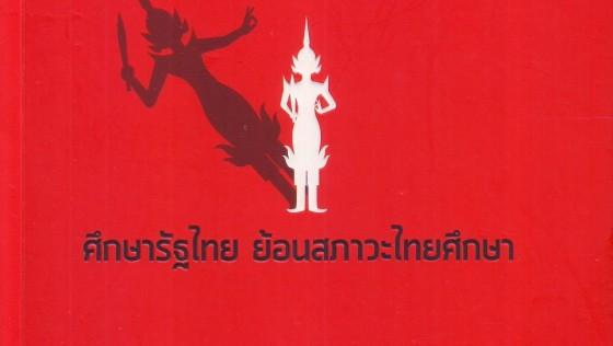 หนังสือน่าอ่าน ศึกษารัฐไทย ย้อนสภาวะไทยศึกษา