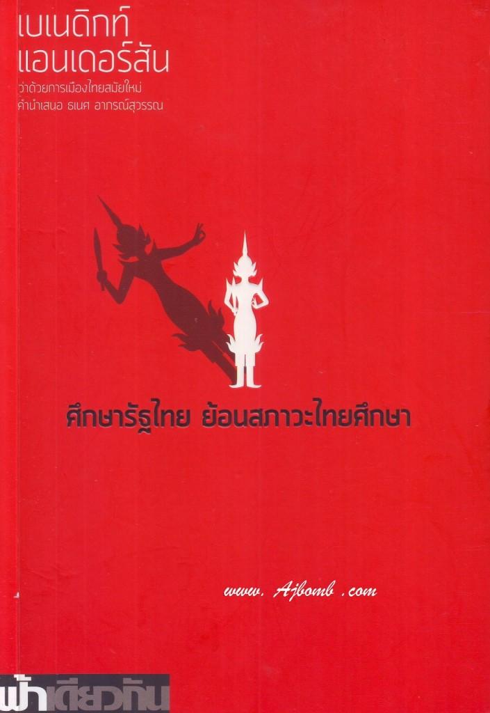 หนังสือ ศึกษารัฐไทย ย้อนสภาวะไทยศึกษา เบเนดิกท์ แอนเดอร์สัน