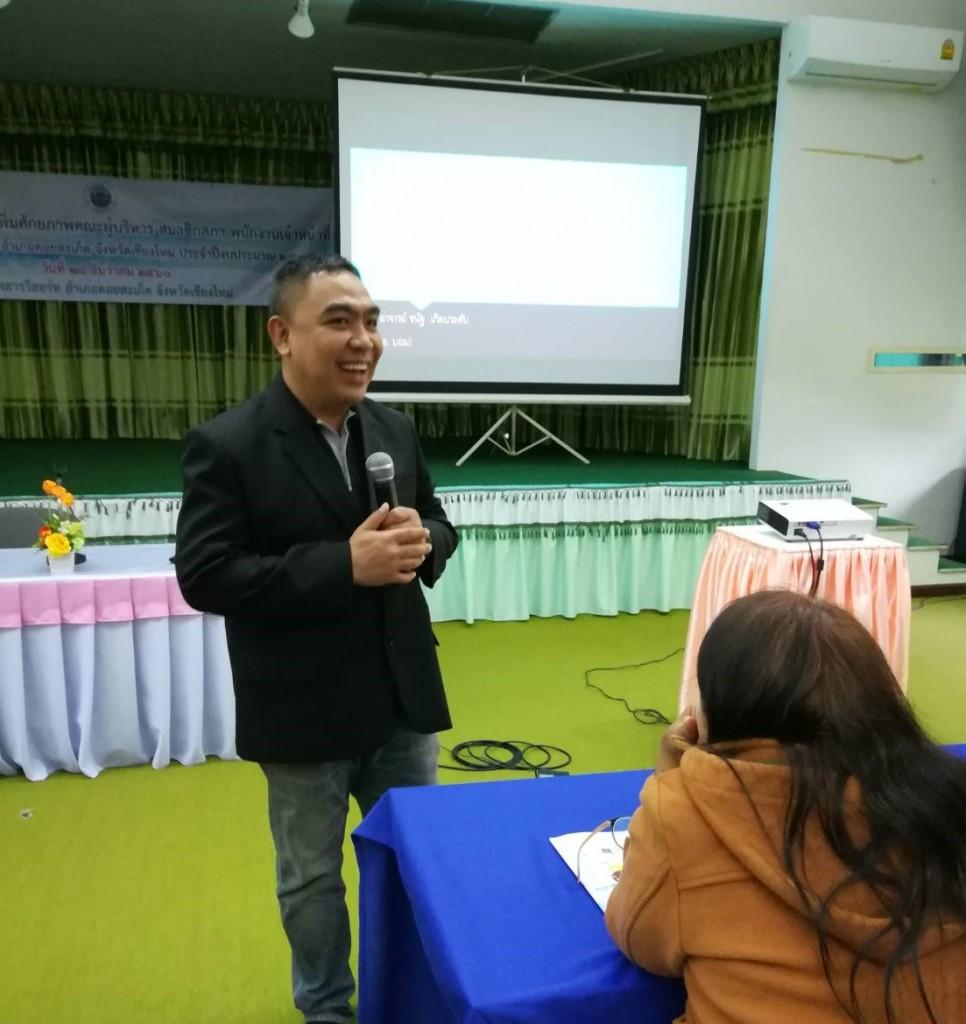 อาจารย์บอม บรรยายให้ เทศบาลตำบลเชิงดอย 2560