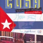 หนังสือ Cuba Behind the Scences หลังม่านคอมมิวนิสต์คิวบา