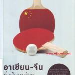 หนังสือน่าอ่าน  | อาเซียน – จีน ทั้งปีนเกลียว ทั้งเกี่ยวก้อย