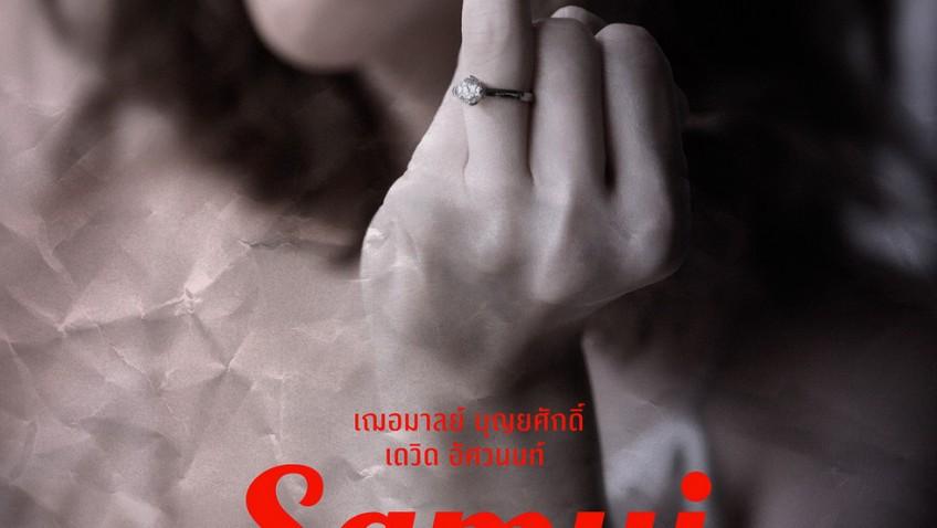 รีวิวหนัง ไม่มีสมุยสำหรับเธอ Samui Song