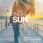 รีวิวหนัง Midnight Sun หลบตะวัน ฉันรักเธอ