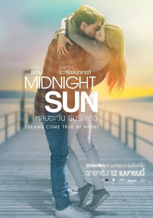 รีวิว Midnight Sun หลบตะวัน ฉันรักเธอ