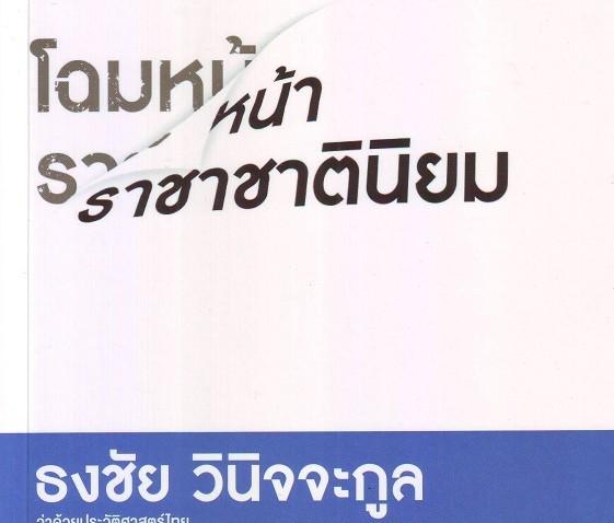 หนังสือ โฉมหน้าราชาชาตินิยม