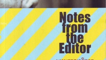 หนังสือ บทบรรณาธิการนิตยสารสารคดี Notes from the Editor