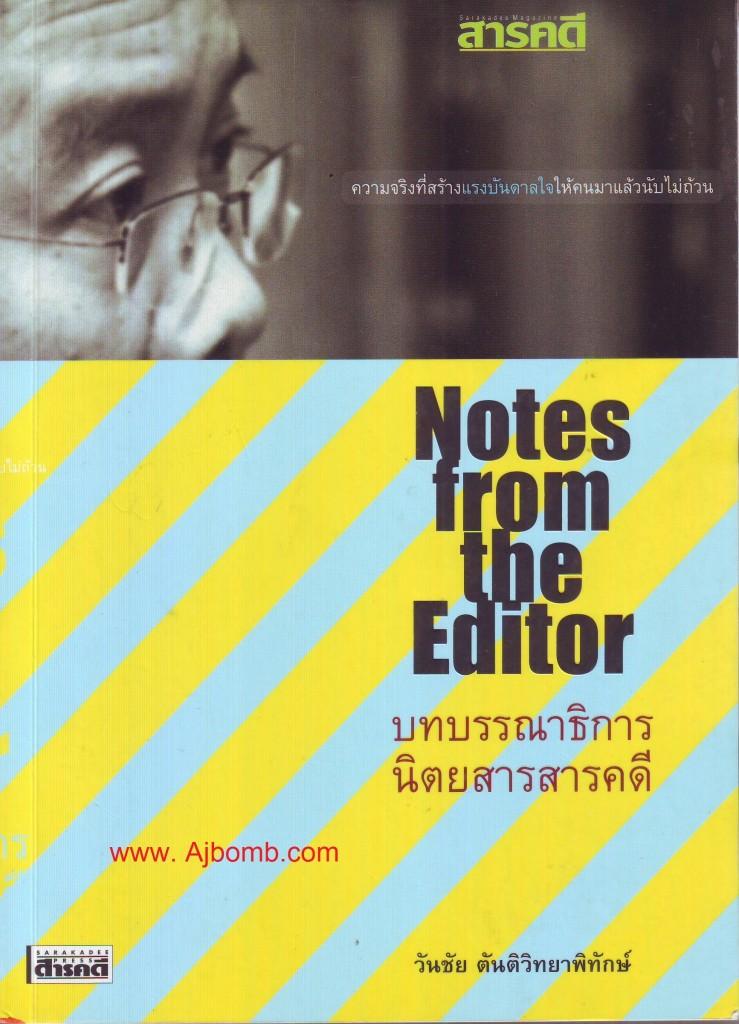 หนังสือ Notes form the Editor
