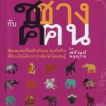 หนังสือ ช ช้าง กับฅ คน
