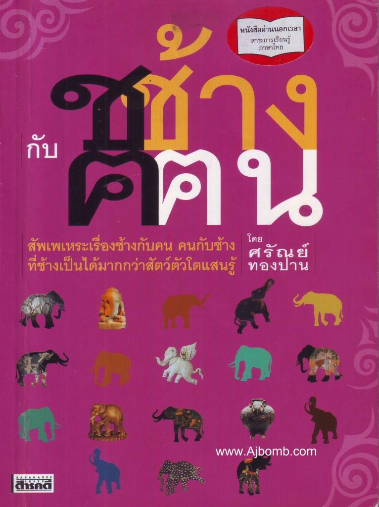 หนังสือ ช ช้าง กับ ฅ คน