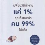 หนังสือ เปลี่ยนวิธีทำงานแค่ 1% คุณก็แซงหน้าคน 99% ได้แล้ว