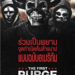 รีวิว The First Purge ปฐมบทคืนอำมหิต