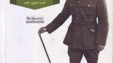 หนังสือเล่มที่ 1 (ปี 2562) การเมืองในการทหารไทย สมัยรัชกาลที่ ๖