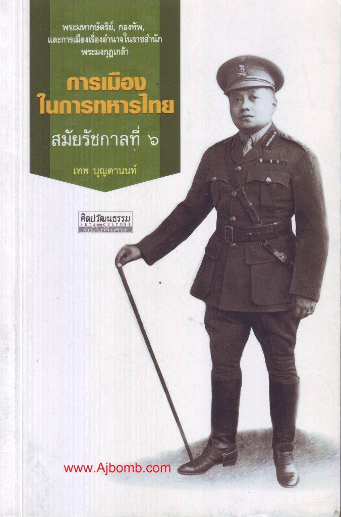 หนังสือ การเมืองในการทหารไทย สมัยรัชกาลที่ 6