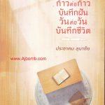 หนังสือเล่มที่ 2 (ปี 2562) ก้าวต่อก้าว บันทึกฝัน วันต่อวัน บันทึกชีวิต