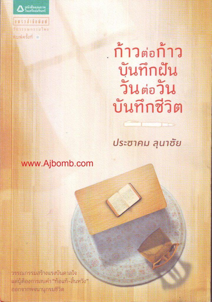 หนังสือ ก้าวต่อก้าว บันทึกฝัน วันต่อวัน บันทึกชีวิต