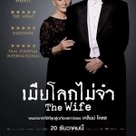 รีวิว The Wife เมียโลกไม่จำ