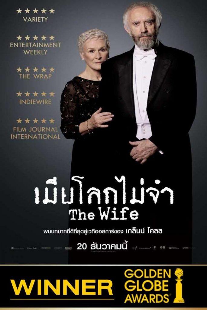 รีวิวหนัง เมียโลกไม่จำ The Wife