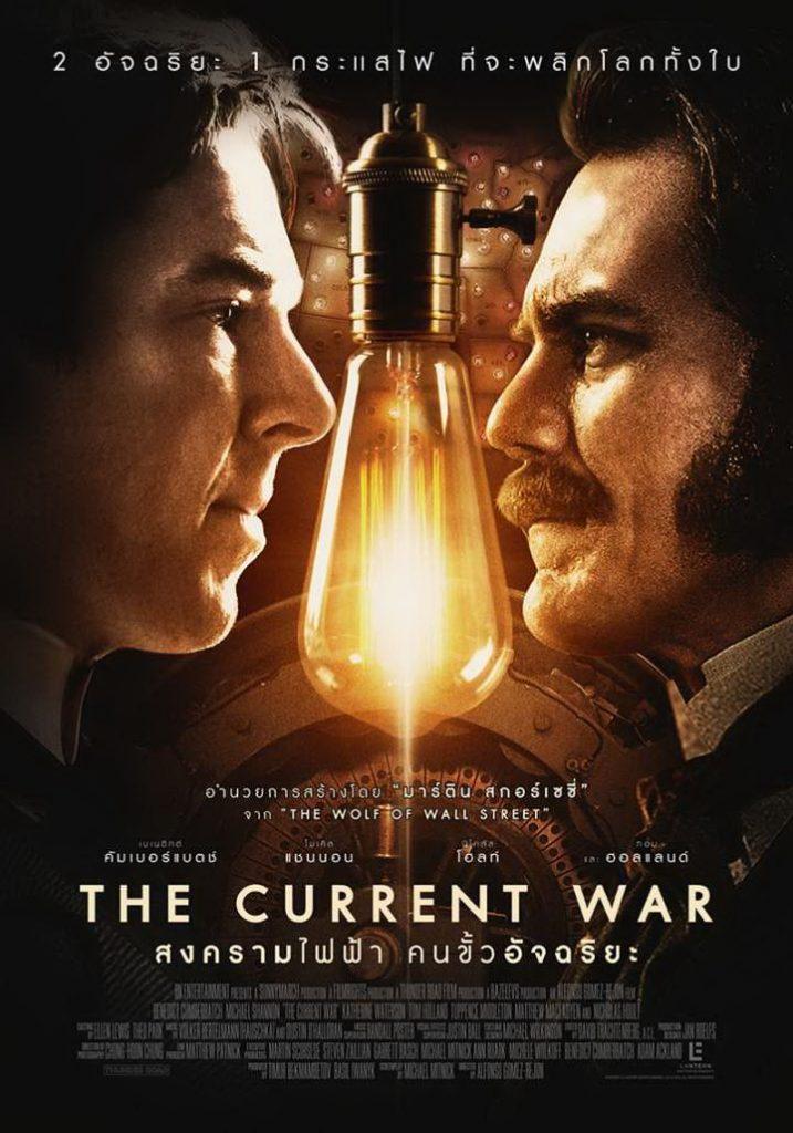 The Current War รีวิว
