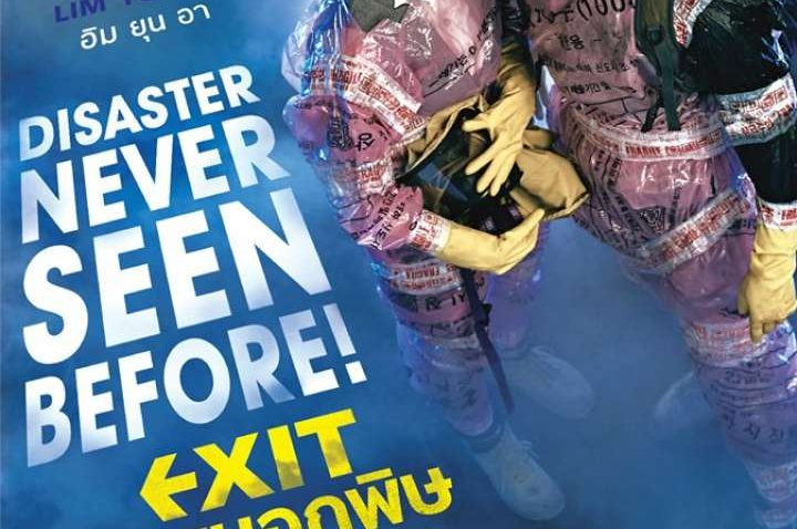 รีวิวหนัง EXIT ฝ่าหมอกพิษ ภารกิจรัก