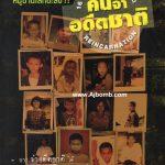 หนังสือ ตะคร้อ หมู่บ้านโลกตะลึง คนจำอดีตชาติ เล่ม 1